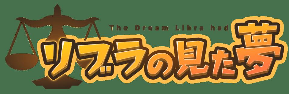 リブラの見た夢 リメイク版